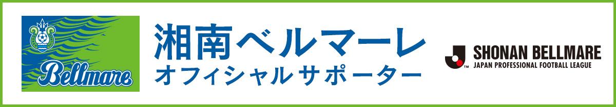 湘南ベルマーレ オフィシャルスポンサー
