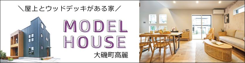 ZERO-CUBE SKY BALCONYモデルハウス 〜 大磯町高麗 〜